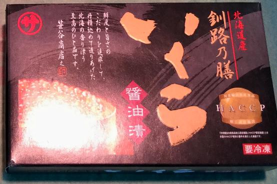 マルサ製イクラ 醤油漬