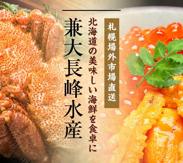 札幌場外市場直送 北海道の美味しい海鮮を食卓に 兼大長峰水産
